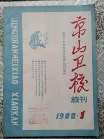 创刊号:京山卫校校刊 建校30周年校庆专辑