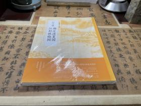 中国绘画名品·赵令穰湖庄清夏图 江村秋晓图