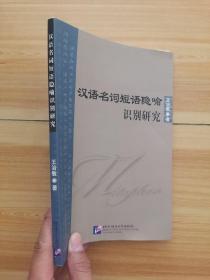 汉语名词短语隐喻识别研究