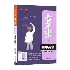 2021秋少年班八年级英语—WY外研版(上)