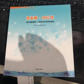 地税情 成长路 : 西安地税建局二十周年征文优秀 作品集