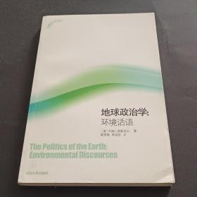 环境政治学译丛·地球政治学:环境话语