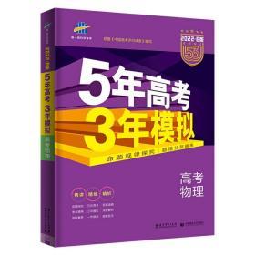 曲一线2022版53B版:高考物理 5年高考3年模拟