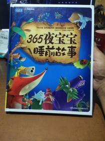 彩书坊:365夜宝宝睡前故事(珍藏版)