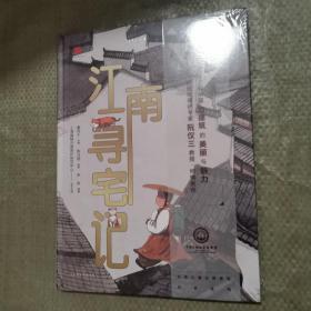 江南寻宅记(精装,全新未拆封)