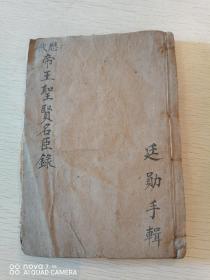 历代帝王圣贤名臣录(70多筒子页)手写本