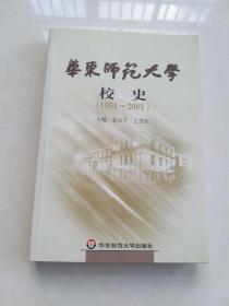 华东师范大学校史(1951-2001)