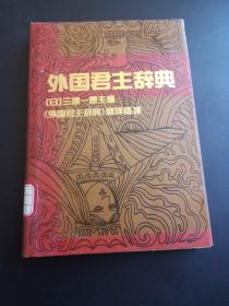 外国君主辞典〈馆藏书)