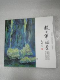 赵方军版画 藏书票