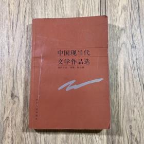 中国现当代文学作品选(当代小说·戏剧卷)