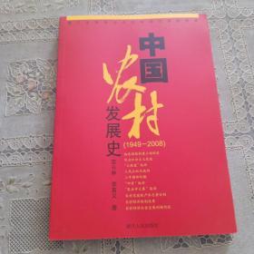 中国农村发展史:1949-2008