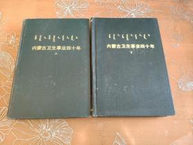 内蒙古卫生事业四十年 上下册