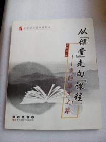 """小学语文名师成长录·从""""课堂""""走向""""课程"""":我的语文之路"""