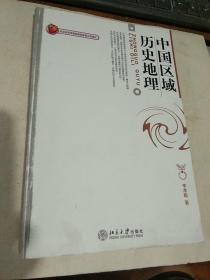 中国区域历史地理
