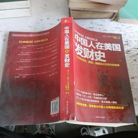 中国人在美国的发财史