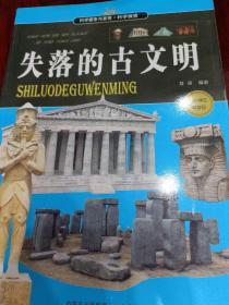 科学探索   失落的古文明。
