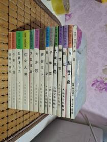 香港最新畅销书 梁凤仪作品系列 14册不重复: 裸情恨、醉红尘、九重恩怨、千堆雪、风云变、情霸天下、大家族、又见深秋、红尘无泪、我要活下去、弄雪、飞越苍桑、今晨无泪、当时已惘然