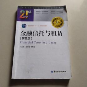 金融信托与租赁(第四版)