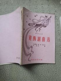 游西湖曲选【秦腔曲谱】