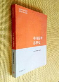 中国伦理思想史