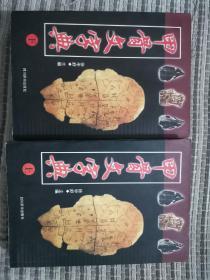 甲骨文字典(上下)