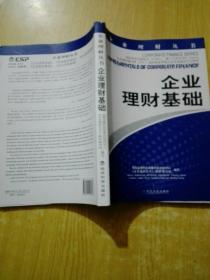 企业理财丛书:企业理财基础