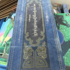 雪域藏医历算大典(全130册)