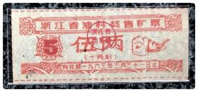 浙江省油料奖售糖票(有效期1963年3月底止)伍两