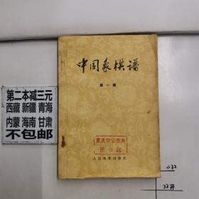 中国象棋棋谱 第一集