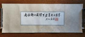 不妄不欺斋藏品:周而复题签原稿,横式、竖式各一,均有完整落款及钤印,相当于两幅小帧书法作品。竖式系出版原件,附出版物