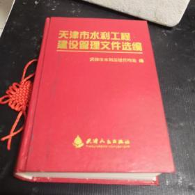 【仅印1000册】天津市水利工程建设管理文件选编