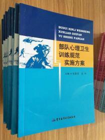 部队心理卫生训练规范与实施方案(库存新书 未翻阅)
