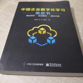 中国企业数字化学习黑皮书