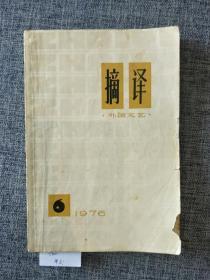摘译 外国文学 1976年第6期