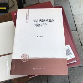 《诸病源候论》词语研究