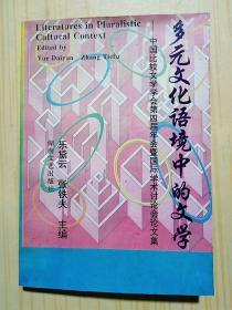 多元文化语境中的文学:中国比较文学学会第四届年会暨国际学术讨论会论文集