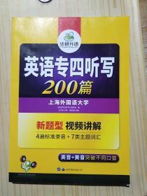 2016专四听写200篇 华研外语英语专业四级