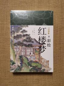 尘世梦影:彩绘红楼梦(套装全2册)