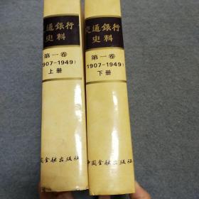 交通银行史料第一卷(上下)