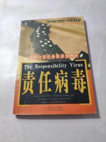责任病毒:如何分派任务和承担责任