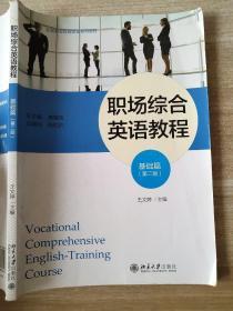 职场综合英语教程(基础篇)(第2版)王文婷 9787301285640