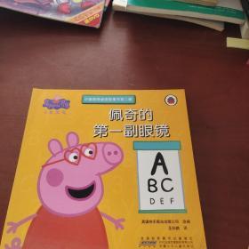小猪佩奇动画故事书(第2辑)佩奇的第一副眼镜