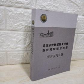 依法惩治新冠肺炎疫情防控期间违法犯罪 刑事审判手册