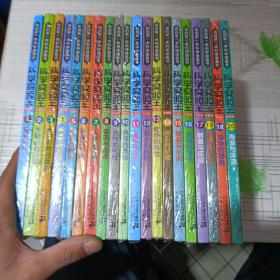 我的第一本科学漫画书·科学实验王升级版(1-20)20本合售