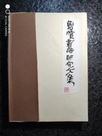 簡牘書法研究文集