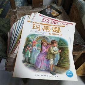 玛蒂娜一个优雅女孩的成长故事 全60册