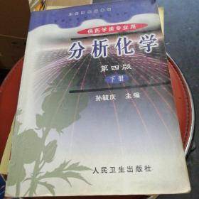 分析化学.下册.仪器分析