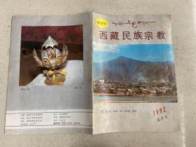 西藏民族宗教 1992年春季号 创刊号
