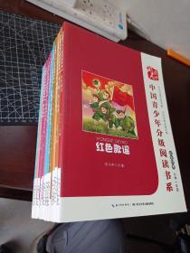中国青少年分级阅读书系 小学一年级 全套12册全
