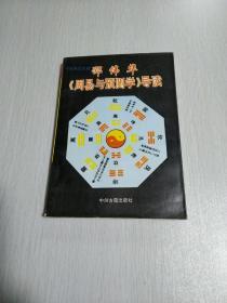 邵伟华《周易与预测学》导读